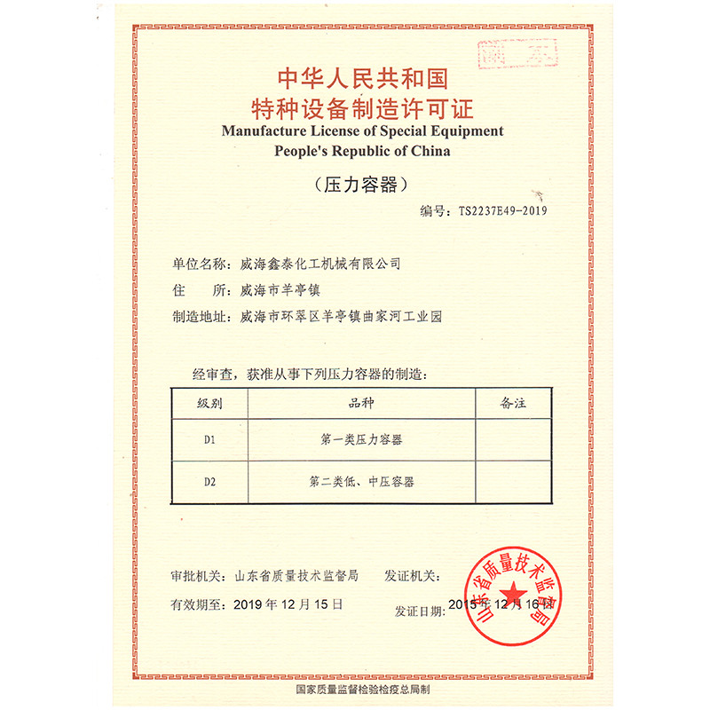 压力容器设计许可证1